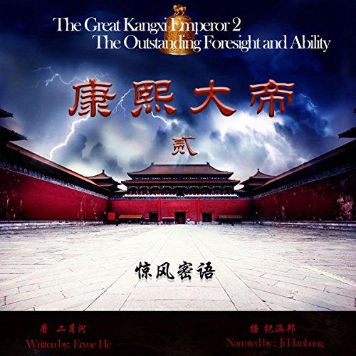 康熙大帝 2:惊风密语 - 康熙大帝 2:驚風密語 [The Great Kangxi Emperor 2: Outstanding Foresight and Ability] audiobook cover art