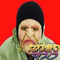 バラエティ本舗 しわしわ 老人 マスク [ かぶりもの 仮面 お面 シワ おじさん おっさん ハロウィン 仮装 なりきりマスク ]