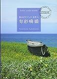絵はがきブック 自然人 旬彩瞬撮 (POST CARD BOOK)