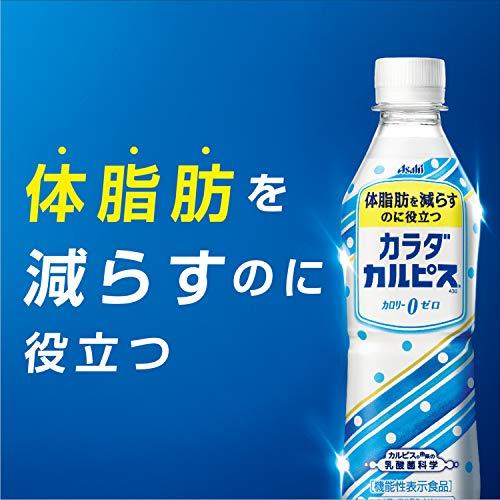 アサヒ飲料「カラダカルピス」430430ml×24本[機能性表示食品]