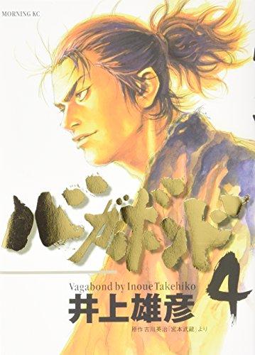 Vagabond Vol. 4 (In Japanese)