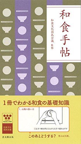和食手帖の詳細を見る