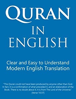 Quran in English: Clear, Pure, Easy to Read, in Modern English - 8.5