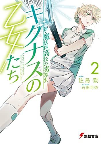 新・魔法科高校の劣等生 キグナスの乙女たち(2) (電撃文庫)