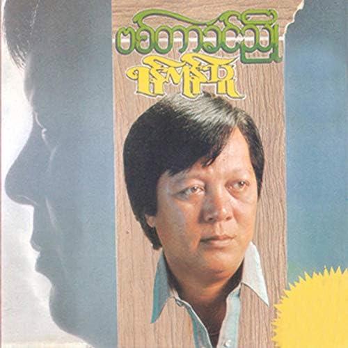 Victor Khin Nyo