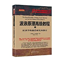 Cutting-edge research and discuss social economics wave principle advanced tutorials Next(Chinese Edition)