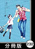 リコーダーとランドセル【分冊版】232 (バンブーコミックス 4コマセレクション)