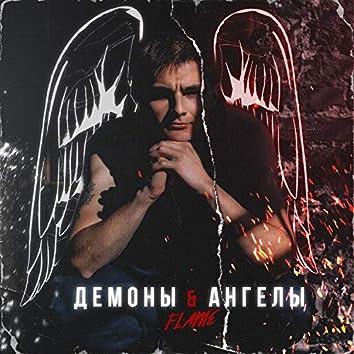 Демоны и ангелы