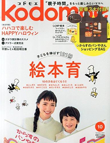 kodomoe(コドモエ) 2015年 10 月号 (雑誌)の詳細を見る