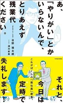 [日野 瑛太郎]のあ、「やりがい」とかいらないんで、とりあえず残業代ください。
