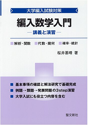 編入数学入門: 講義と演習 (大学編入試験対策)