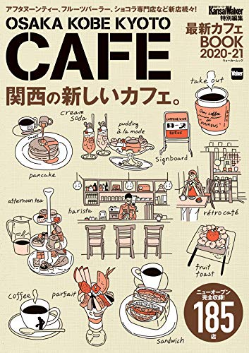 KansaiWalker特別編集 最新カフェBOOK 2020-21 (ウォーカームック)
