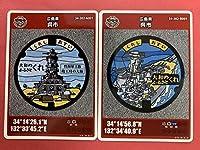 001マンホールカード 広島県呉市2種セット