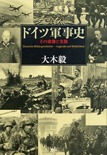 ドイツ軍事史――その虚像と実像
