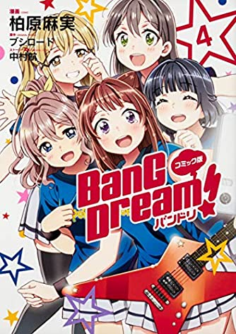 コミック版 BanG Dream! バンドリ 4
