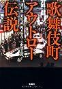 歌舞伎町 アウトロー伝説
