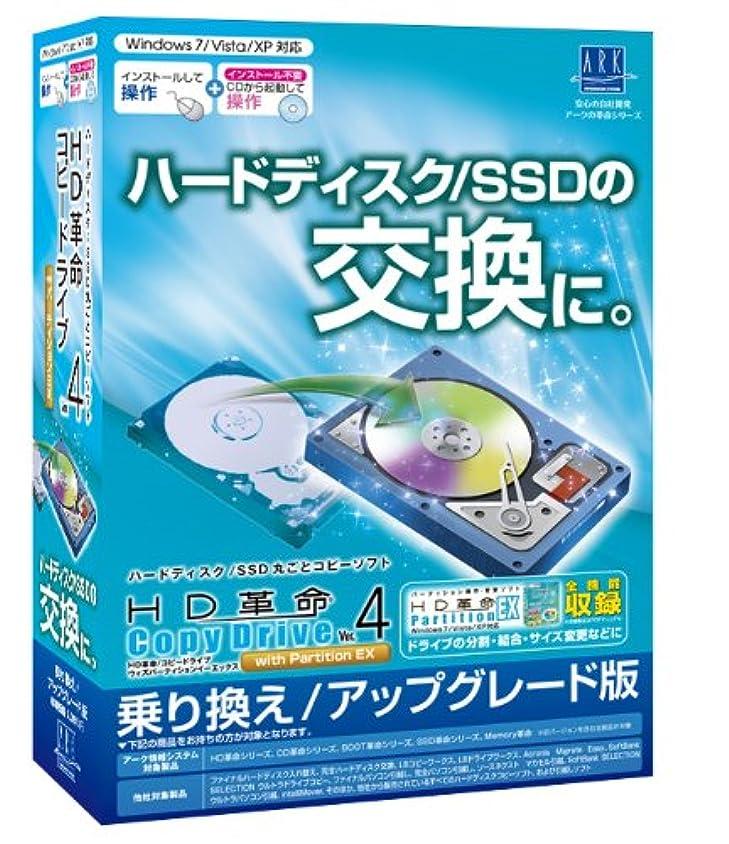 胴体植物学者アブセイHD革命/CopyDrive Ver.4 with Partition EX 乗換/アップグレード