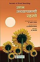 Uttam Adhyapanachi Rahasye