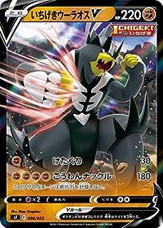 ポケモンカードゲーム SF 006/033 いちげきウーラオスV 闘 プレミアムトレーナーボックス ICHIGEKI RENGEKI