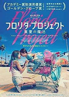 フロリダ・プロジェクト 【レンタル落ち】