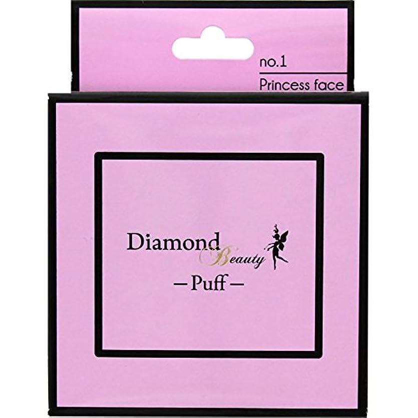 シーサイド間接的追記ダイヤモンドビューティー パフ 01 プリンセスフェイス
