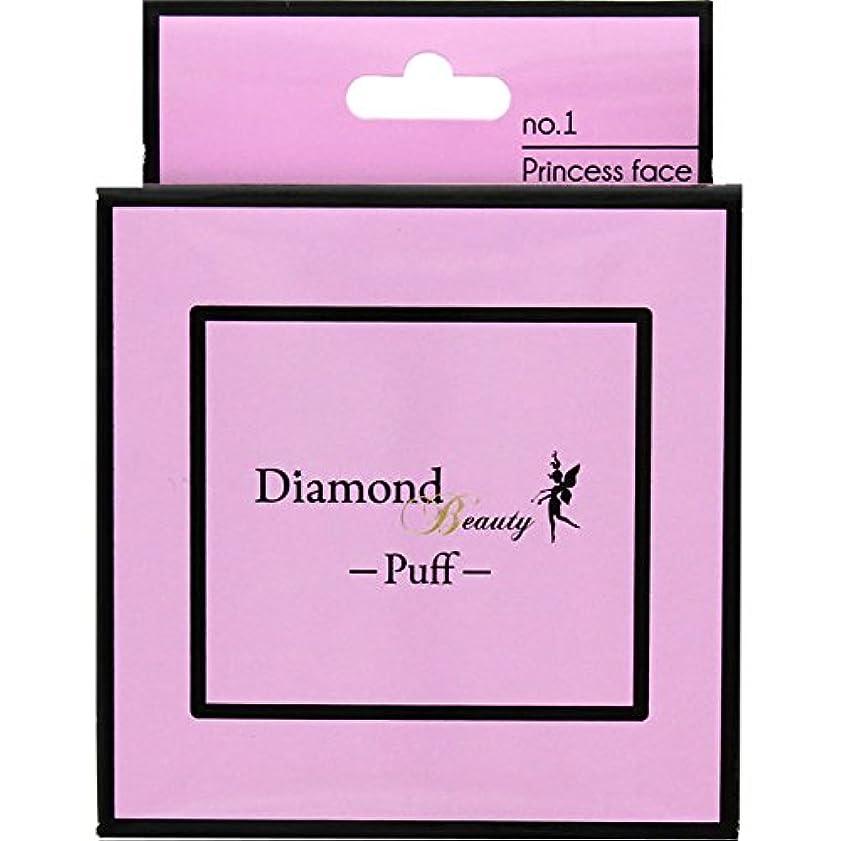 ゴミ箱を空にする航海の輸血ダイヤモンドビューティー パフ 01 プリンセスフェイス