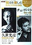 私のこだわり人物伝 2007年12ー2008年1月 (NHK知るを楽しむ/火)