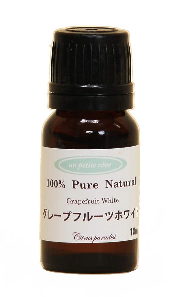 容量カラス退屈なグレープフルーツホワイト 10ml 100%天然アロマエッセンシャルオイル(精油)