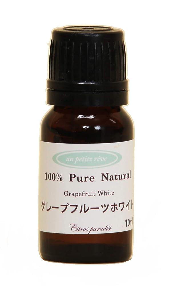 調停する貫通するダイヤルグレープフルーツホワイト 10ml 100%天然アロマエッセンシャルオイル(精油)