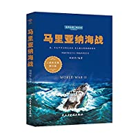 Mariana naval battle (September 1. 1939 - September 2. 1945 Complete Works of history of World War facsimile edition) classic panorama of World War II Series(Chinese Edition)