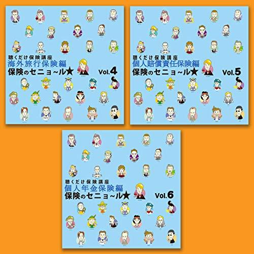 『聴くだけ保険講座 Vol.4-6 (3本セット)』のカバーアート