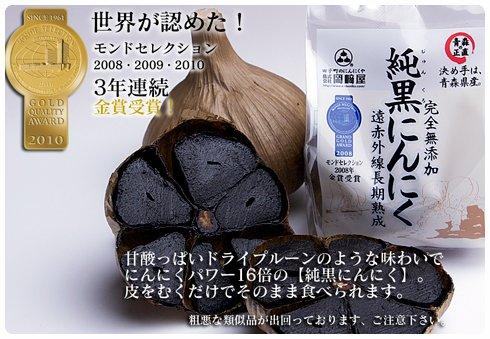 岡崎商店『純黒にんにく』