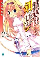 表紙: 精霊使いの剣舞 4 (MF文庫J) | 桜 はんぺん