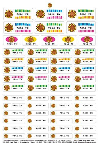 150種類から選べる自分のマーク ディアカーズ お名前シール(おどうぐ透明タイプ)-マイマーク(ひまわり)