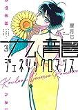 九龍ジェネリックロマンス 3 (ヤングジャンプコミックス)