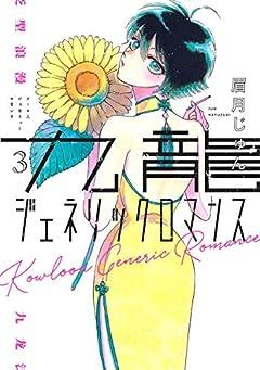 九龍ジェネリックロマンスの最新刊
