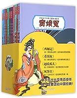 中国古代经典悲喜剧漫画本(套装)