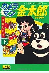 カメラマン金太郎(下)(完) (マンガショップシリーズ) (マンガショップシリーズ 425) コミック