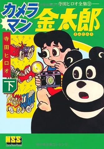 カメラマン金太郎(下)(完) (マンガショップシリーズ) (マンガショップシリーズ 425)