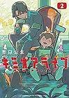 キミオアライブ 第2巻