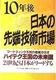 10年後日本の先端技術市場