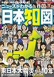 なるほど知図帳 日本 2021
