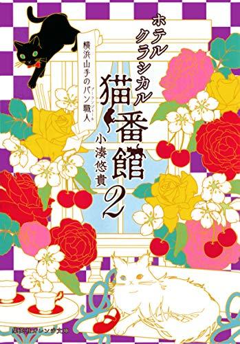 ホテルクラシカル猫番館 横浜山手のパン職人2 (集英社オレンジ文庫)