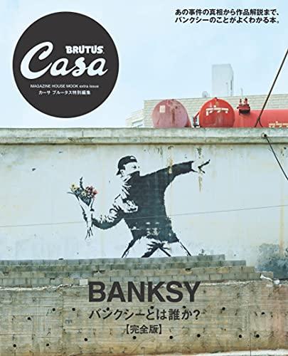Casa BRUTUS特別編集 バンクシーとは誰か?【完全版】 (マガジンハウスムック Casa BRUTUS特別編集)