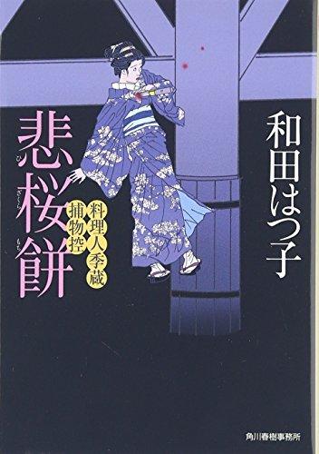 悲桜餅―料理人季蔵捕物控 (時代小説文庫)