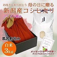 【母の日】カード付き!大好きなお母さんに贈る新潟米 新潟県産コシヒカリ 3キロ 風呂敷包み(アイガモ農法)風呂敷包み