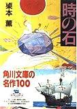 時の石 (角川文庫 緑 500-3)