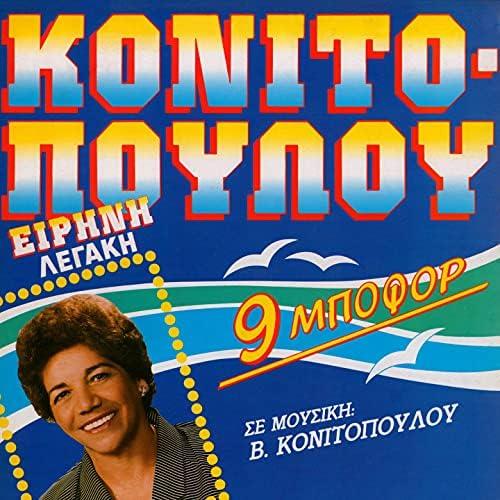 Eirini Konitopoulou Legaki & Vaggelis Konitopoulos