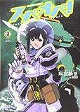 太陽系SF冒険大全 スぺオペ! 2 (2巻) (ヤングキングコミックス)