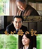 映画「わが母の記」@よみうりホール